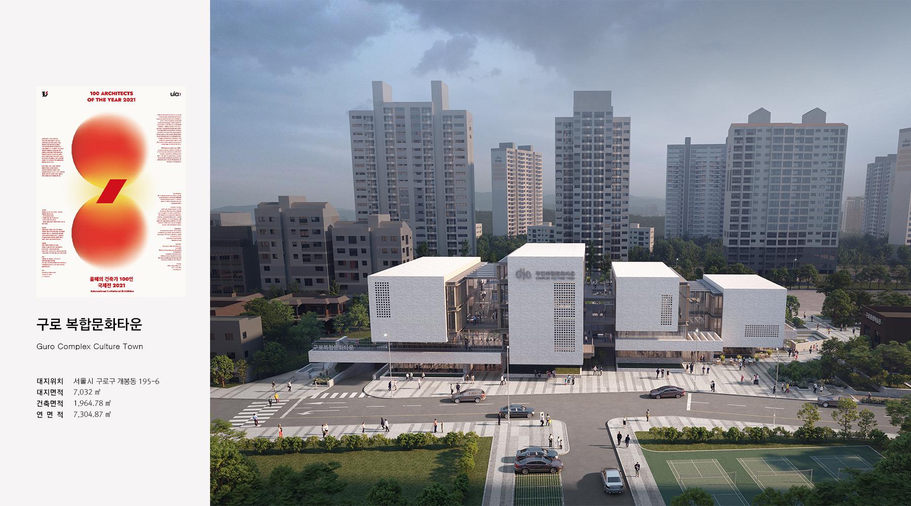 2021 올해의 건축가 100인전 출품